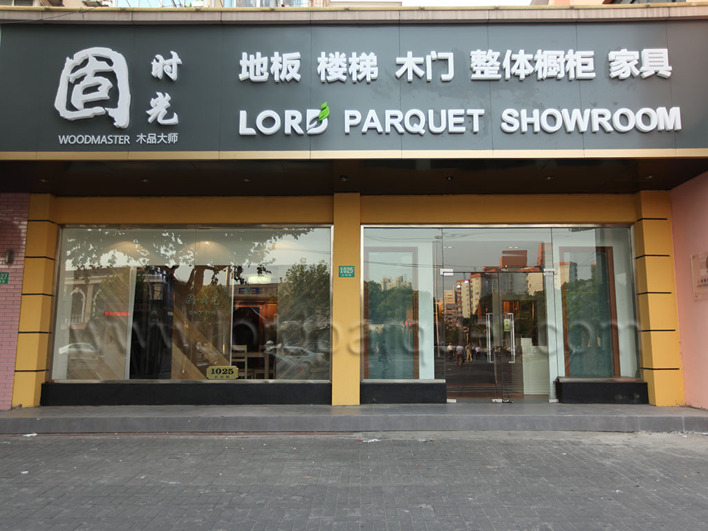 No 1025 Hongqiao Rd Lordparquet Floor A Professional